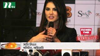 অশ্লীলতা নিয়ে এবার বাংলা সিনেমায় আসছেন সানি লিওন ! Sunny Leone New Bangla Movie Latest News 2017