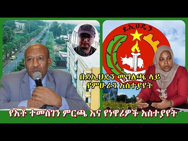 Residents Of Amhara Region Speak About Temesegen Tiruneh