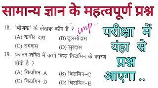 सामान्य ज्ञान | crash course for up si,upsssc VDO,RPF, upp constable||SET of 40 que||railway,ssc,vdo