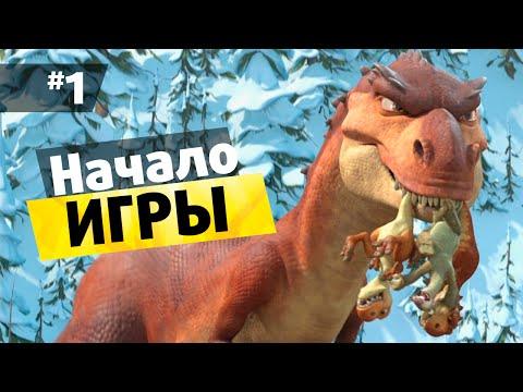 Скачать игру Ледниковый период 3: Эра динозавров