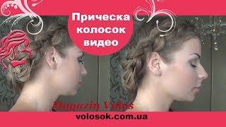 Прическа колосок видео урок на средние/длинные волосы ❤ Прическа колосок видео, волосы на заколках