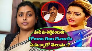 Renu Desai React To Roja Comments About Pawan Kalyan Speech | Janasena Party | Pawan Kalyan Speech