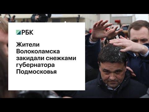 Жители Волоколамска закидали снежками губернатора Подмосковья