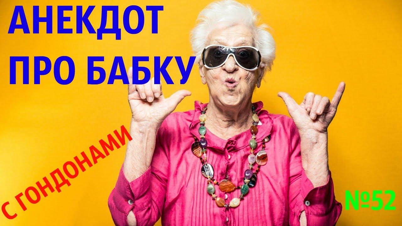 Видео Анекдот Про Бабку