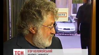 «Укрнафту» очолив британський менеджер - (видео)