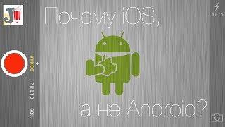 Почему iOS, а не Android?