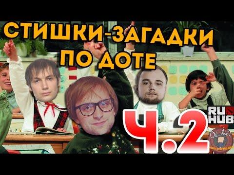 СТИШКИ-ЗАГАДКИ ПО ДОТЕ играют АНАЛИТИКИ ч.2 #The Kiev Major