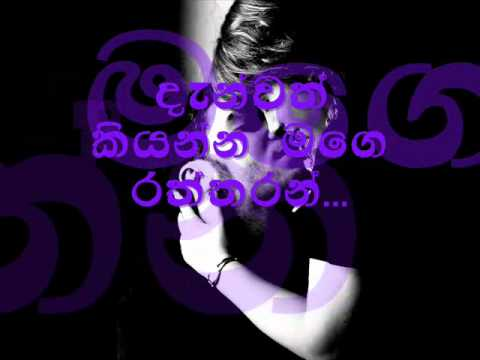 Me As Diha Balan - Shihan Mihiranga New Song video