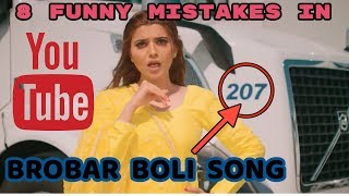 download lagu 8 Funny Mistakes In Brobar Boli Song Nimrat Khaira gratis
