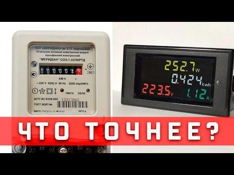 Показания электросчетчика и китайского ваттметра (Сравнение)