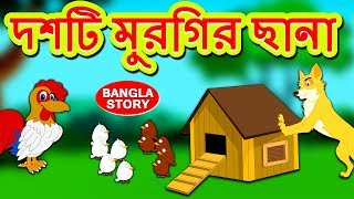দশটি মুরগির ছানা - Ten Little Chicks | Rupkothar Golpo | Bangla Cartoon | Fairy Tales | Koo Koo TV