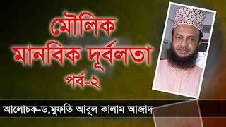 bangla waz maulana Mufti Abul kalam azad bashar