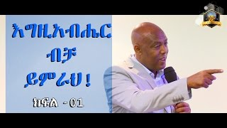 Pastor Melese Woyessa - Let for God to Lead You - AmlekoTube.com