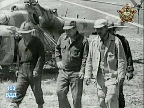 103  ВДД  Генерал А. Слюсарь Панджшер май 1982г. ч.2
