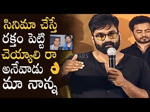 Brahmanandam Son Gautham Emotional Speech @ Manu Movie Trailer Launch | Manastars
