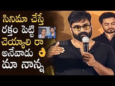 Brahmanandam Son Gautham Emotional Speech @ Manu Movie Trailer Launch | Manastars