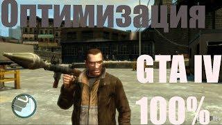 Оптимизация GTA IV на очень очень слабом пк работает 100%
