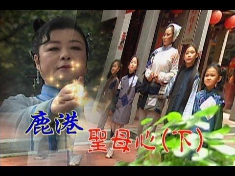 台劇-台灣奇案-鹿港聖母心 2/2