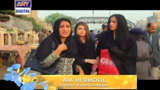 Aik Hi Bhool Eisode - 25 & 28 - ( Promo )   ARY Digital