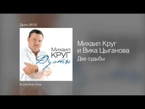 Михаил Круг и Вика Цыганова - Две судьбы - Дуэты /2012/