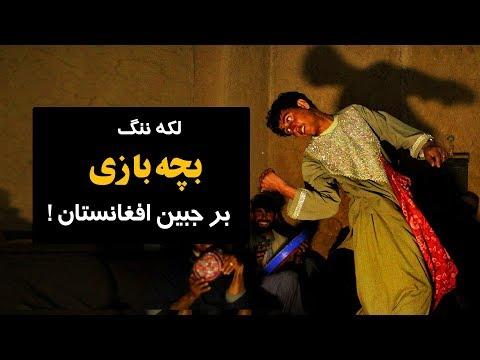 Bacha Bazi |  لکه ننگ بچه بازی بر جبین افغانستان thumbnail
