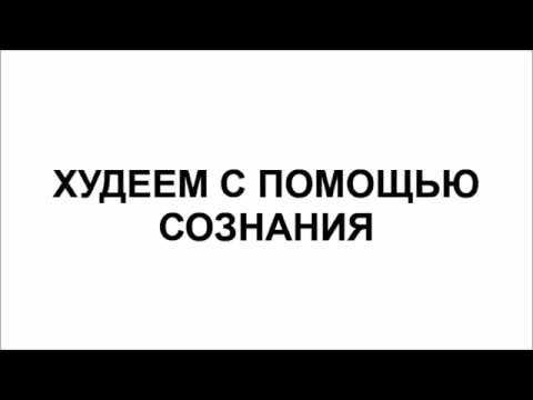 ХУДЕЕМ С ПОМОЩЬЮ СОЗНАНИЯ 1 часть Артур Роменский