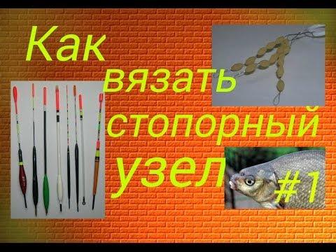 Рыбалка.Как вязать стопорный узел #1