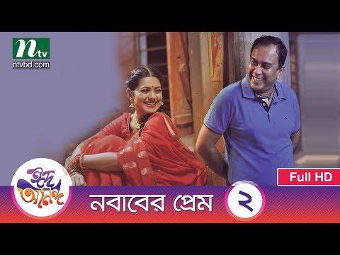 Eid Natok 2017 | Nababer Prem, Episode 2 | Zahid Hasan, Tisha
