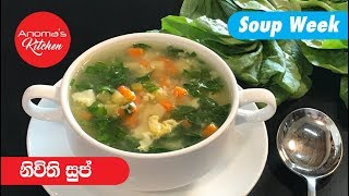 Spinach Soup - Anoma's Kitchen