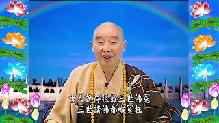 Kinh Đại Phương Quảng Phật Hoa Nghiêm, tập 0474