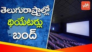 తెలుగురాష్ట్రాల్లో థియేటర్లు బంద్... | Movie Theaters Closed in Telugu States ?