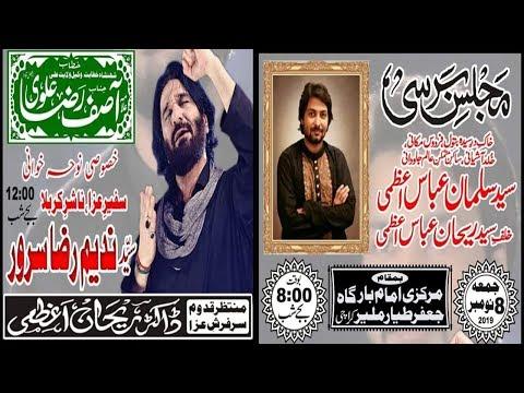 ????Live Majlis-e-Barsi Salman Azmi | Allama Asif Alvi & Nadeem Sarwar Markazi Imam Bargah JFT - Mal