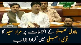 Murad Saeed reply on Bilawal Bhutto's speech in NA session