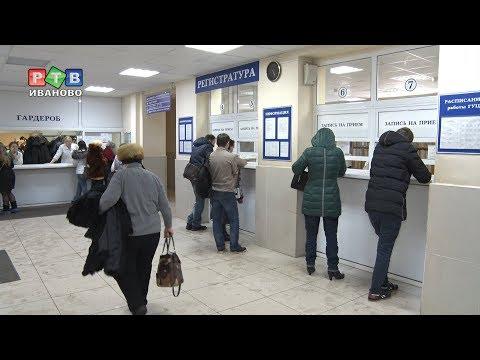 Иваново какие школы закрыли на карантин 2018