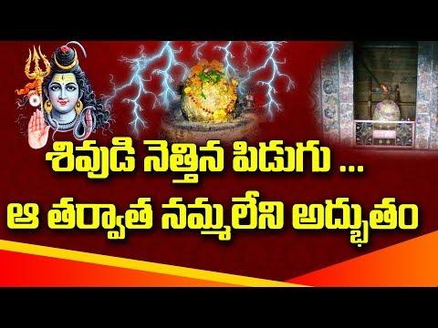 Bijli Mahadev Mandir Secrets | Lord Shiva Temple Mysteries | Kullu Manali | YOYO Unsolved Mysteries