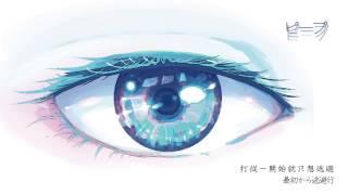 【初音ミク】 ピープ [中文字幕]