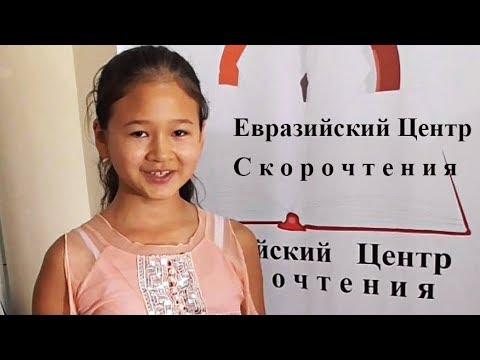 Хочешь читать как чемпион Казахстана по скорочтению?