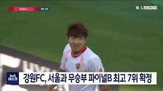 강원FC, 서울과 무승부 파이널B 최고 7위 확정