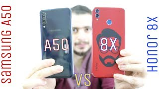 Samsung galaxy A50 vs Honor 8X | سامسونج ضد هونر .. مين الافضل ؟
