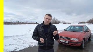 Знакомство с Audi 80 b4/2.0. ТАЗ или иномарочка? (спец-выпуск)