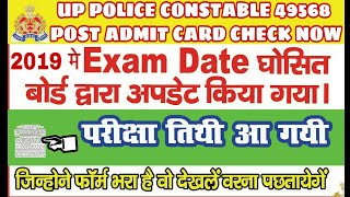 UP Police Canstable Admit Card 2018 का आ गया police Canstable का एडमिट कार्ड Download करे जल्दी