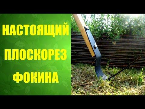 🌿 Плоскорез Фокина! Как им правильно работать. #не копать