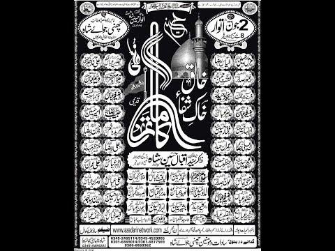 Live Majlis 2 June 2019 Chani Joye Shah Mandibahudin