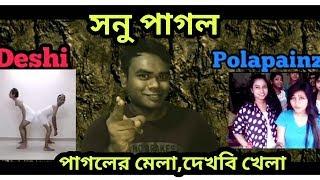 অনলাইন পাগল। Bangla new funny video 2017।  Deshi Polapainz। Sonu song