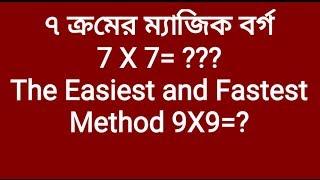 ৭ ক্রমের ম্যাজিক বর্গ, How to calculate 7x7 magic Square?
