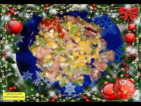 "Новогодний рецепт. Салат ""Мехико"". Новогодний салат. салат за 5 минут"