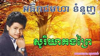 keo sarath, សូរិយាគងព្រៃ, Soriya Kong Prey, keo sarath khmer old song mp3