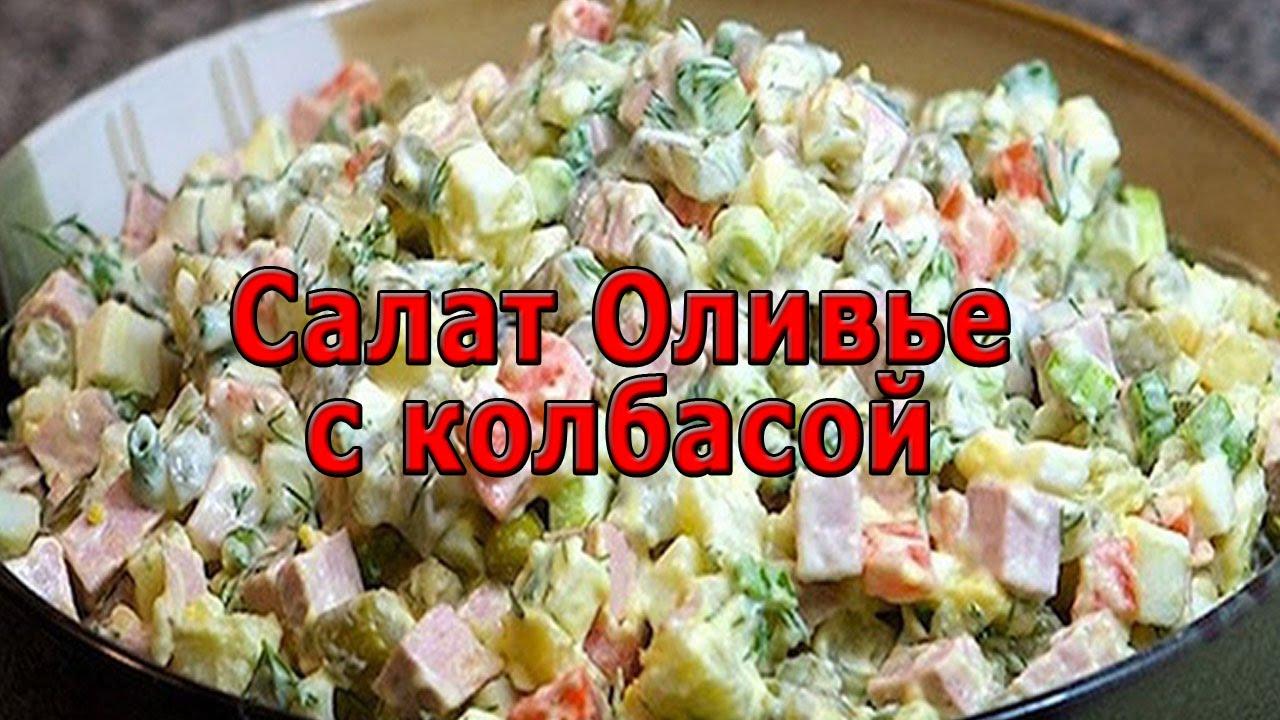 Играть в готовить салат оливье