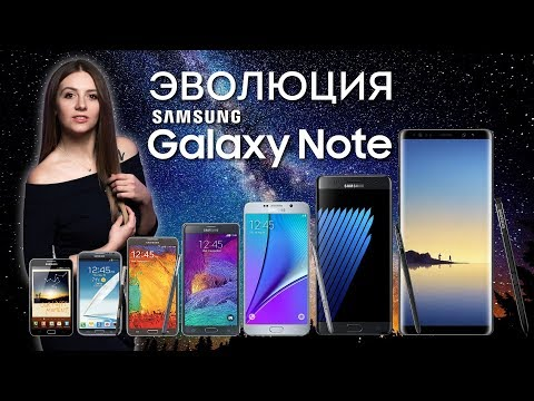 Эволюция Samsung Galaxy Note