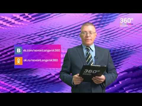 Новости 360° Ангарск от 25 04 2018